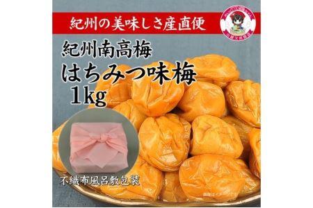 [無地のし付]紀州南高梅はちみつ味1kg(ピンク色不織布風呂敷包み付)和歌山県産美浜町