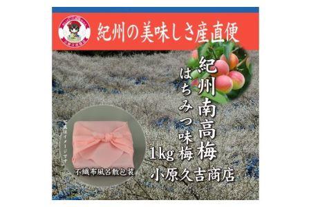 [無地のし付]紀州南高梅はちみつ味1kg(ピンク色不織布風呂敷包み付)和歌山県産美浜町■