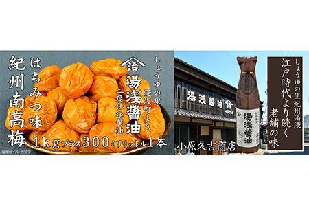 紀州南高梅はちみつ味1kgと湯浅醤油1本(梅の大きさ中粒から大粒)美浜町■
