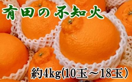 【濃厚】有田の不知火約4kg(12玉~16玉)【美浜町厳選館】