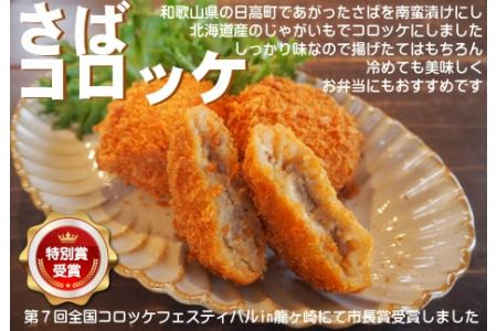 さばコロッケ(6個入り×5袋)