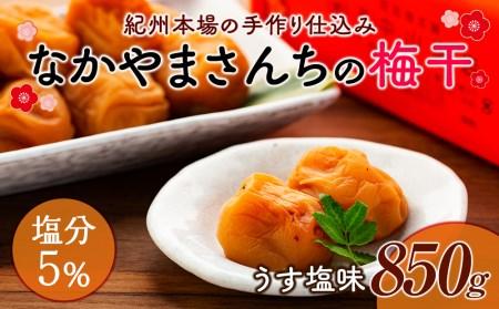 なかやまさんちの梅干 うす塩味塩分5% (1kg×1箱)
