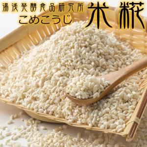 冷凍米麹(米こうじ)2.5kg(500g×5袋)/湯浅発酵食品研究所