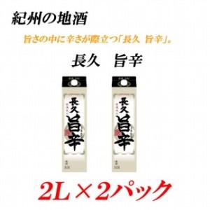 紀州の地酒「長久旨辛」ちょうきゅううまから13度2L×2パック