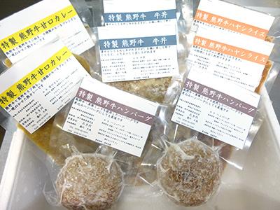 【2613-0114】熊野牛手造り総菜詰合せ(冷凍)