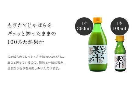 じゃばら果汁360ml×5本