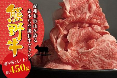 希少和牛 熊野牛切落し(上) 約450g 【指定日にお届け】<冷蔵> じゃばらポン酢付き【sim109】