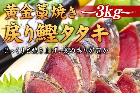黄金藁焼一本釣り戻り鰹タタキ3kgとじゃばらポンズ100mlのセット(串本町×北山村)【nks101】