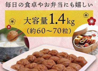 最高級紀州南高梅・大粒桃風味梅干し1.2kg【ご家庭用】【inm600】