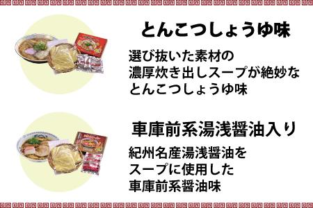 和歌山ラーメン4種セット 【ksw104】