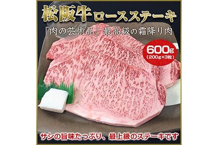 【sw-147】松坂牛ロースステーキ 600g(200g×3枚)