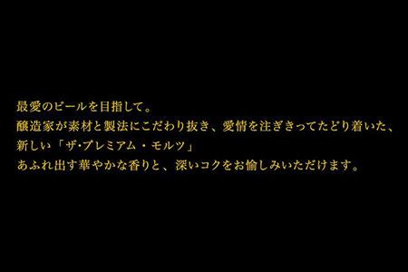 【sn-0011】【1週間以内にお届け】サントリー ザ・プレミアム・モルツ 350ml × 1ケース (24本)