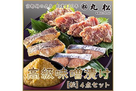 【sw-192】【2週間以内にお届け】京都丸松130年の歴史 高級味噌漬 【松】