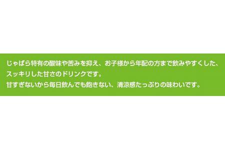 じゃばらまる190g×30本【njb141】