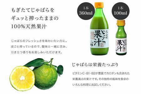 じゃばら果汁100ml×3本【njb212】