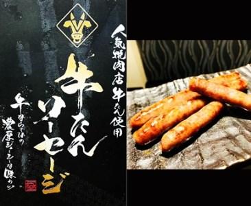 【365】牛タン ソーセージ
