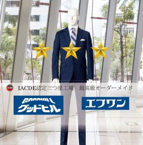 【374】紳士オーダーフォーマルスーツお仕立券(Aコース)