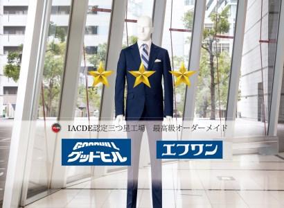 【487】紳士オーダースーツお仕立券(Bコース)