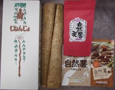 自然薯・自然薯茶セット