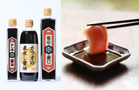 【247】鳥取のお醤油セット