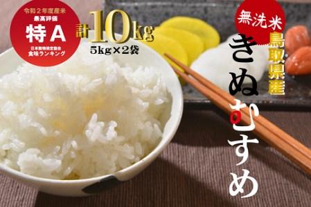 S2007.【無洗米】きぬむすめ