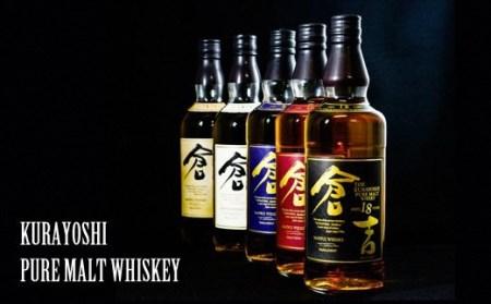 倉吉ウイスキー5本セット