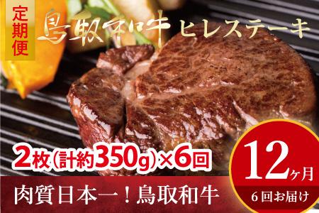 30001.鳥取和牛 ヒレステーキ 6回定期便(大)