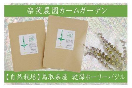 156.【定期便】自然栽培 乾燥ホーリーバジル(12ヵ月分)