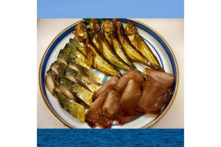 日本海産鮮魚のスモーク おまかせ3点セット(通年)【高間商店】