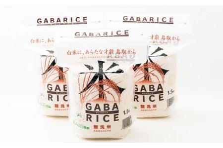 AS02:鳥取県産GABARICE(無洗米) 1.5kg×3袋