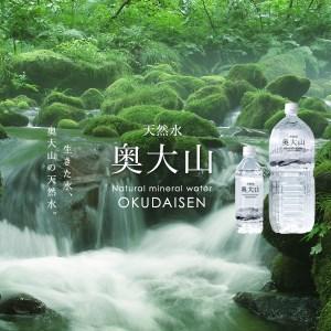 天然水奥大山(ヨーデル)2L×12本 ミネラルウォーター 0201