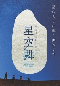 \令和2年新米/星空舞 5kg 精米 新品種 お米 コメ 送料無料 5キロ JA 0225