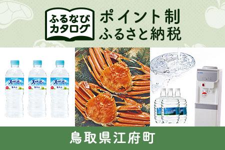 【有効期限なし!後からゆっくり特産品を選べる】鳥取県江府町カタログポイント