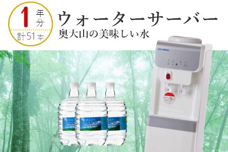 ⇒ 【定期配送1年 計17回】奥大山のおいしい水 8L×3本 (本州) ウォーターサーバー無料レンタル付 0508 ふるなび