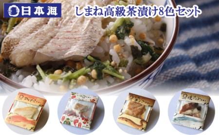 のどぐろ茶漬け6食セット【1-011】