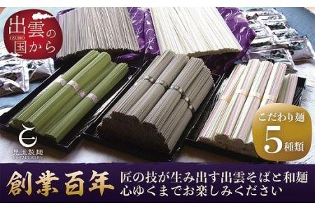 創業百年老舗の味 児玉製麺「出雲そば・和麺詰合せ」【1-049】