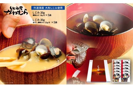 A043:宍道湖産食べるしじみ味噌汁 調味&赤だし10食セット