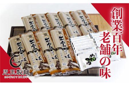 A065:創業百年老舗の味 児玉製麺「特撰出雲そば27人前+秘伝のつゆ」