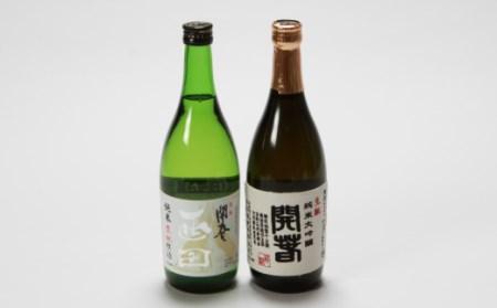B016 開春「西田(生酛(きもと)純米)」&開春生酛(きもと)純米大吟醸セット