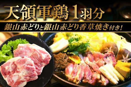 C020 「天領軍鶏」と「銀山赤どり」食べ比べ