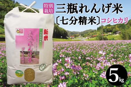 A052④ 【七分精米】特別栽培米 三瓶れんげ米コシヒカリ(令和元年産)5kg