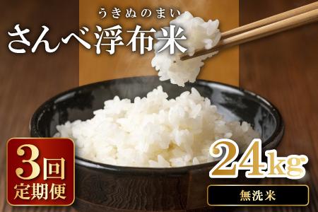 C045 さんべ浮布米(無洗米)定期便(8kg×3回お届け)