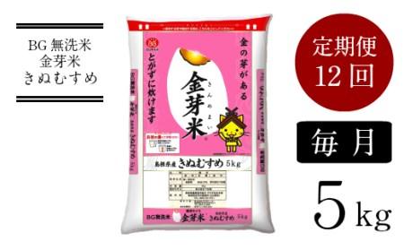 BG無洗米・金芽米【定期便】きぬむすめ 5kg×12ヵ月