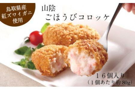 山陰ごほうびコロッケ(80g×16個)