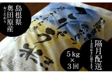 安来のお米【定期便】こりゃう米(まい)白米 5kg×3回(隔月)[令和2年産新米]