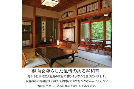 松琴舘 ご宿泊券 10,000円分