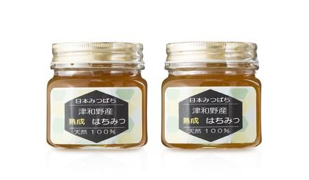 【希少品】2年物!100%天然 日本蜜蜂のはちみつ300g(瓶入)2個