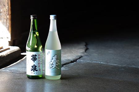 純米吟醸酒<奏>・特別本醸造酒<華泉> 720mlx2本セット【1209702】