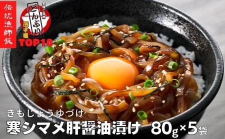 寒シマメ肝醤油漬けセット(80g×5P)