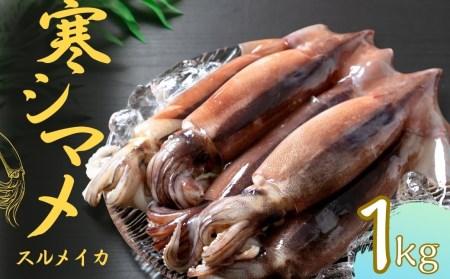 旨味たっぷり!旬の朝どれ寒シマメ(スルメイカ)丸ごと5本(1kg~1.25kg)<便利な個包装>